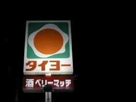 2006-12-taiyo